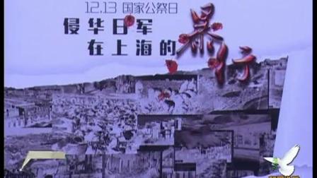 直播回放 南京大屠杀死难者国家公祭仪式-南京广播电视台