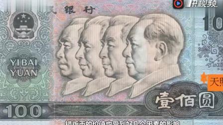 50元人民币水印 &&西游记&&师徒