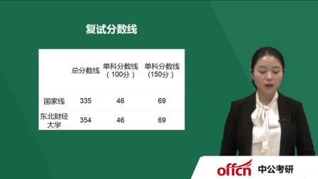 2018金融学考研复试大 揭秘 -东北财经大学 国际商学院