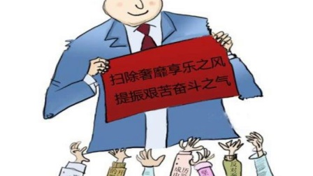 甘肃省纪委发出通知 开展严防享乐主义奢靡之风反弹 九严查
