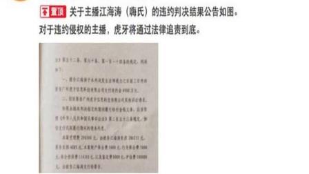 虎牙发布嗨氏违约判决结果 嗨氏将支付4900万违约金