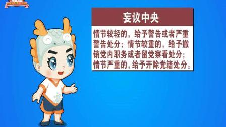 《中国共产党纪律处分条例》系列动漫 mdash mdash 总则和政治纪律篇
