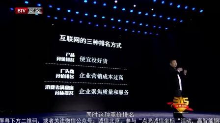 冯军现场解读互联网的三种排名方式 诚信北京315 180315