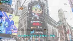 国内首个登上纽约时代广场的主播,网友评论: