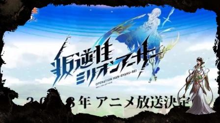 《叛逆性百万亚瑟王》将推出动画 2018年开播