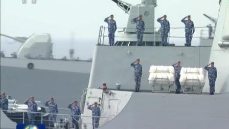 南海大阅兵 央视新闻22分钟完整视频来了