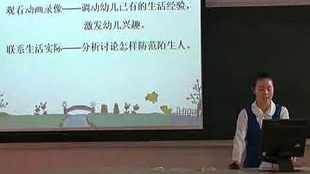 中班-健康教育活动 说课 模拟上课 《不跟陌生人走》A