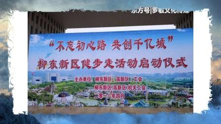 柳东新区工会健步走活动启动