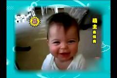 54 萌主表情秀-超级搞笑宝宝
