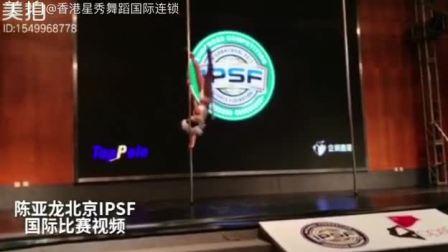 香港星秀钢管舞冠军技巧视频  186*80098100