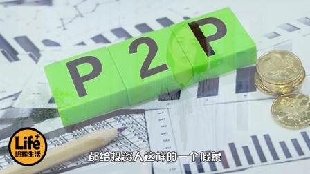 国资系又一P2P平台暴雷!