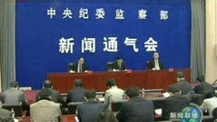 中央纪委监察部通报2009年查办案件工作情况