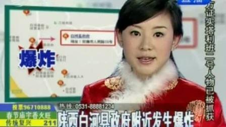 陕西白河县政府附近发生爆炸