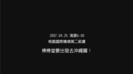 棒棒堂夏日初體驗寫真 - 日本一.