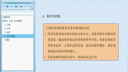 东财 东北财经大学 工程经济学 视频教程第1讲