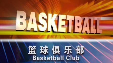 篮球教学视频篮球竞赛规则