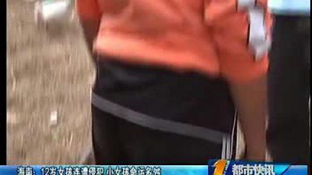 12岁少女被亲叔叔糟蹋www.zuqiuo.com