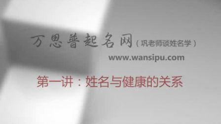 万思普 姓名学 2012龙年男孩女孩取名字 起名字大全