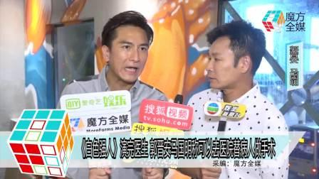 《白色強人》演完醫生 郭晉安馬國明稱可以去醫院替病人做手術(國語)