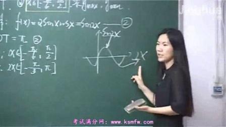 三角函数的图像和性质 下 1 高中数学全套课程600讲 司马红丽