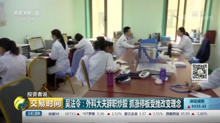 [交易时间]投资者说 吴法令:外科大夫辞职炒股 抓涨停板受挫改变理念