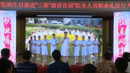 山西省第二人民医院首届 医务人员职业礼仪行为规范 大赛 下