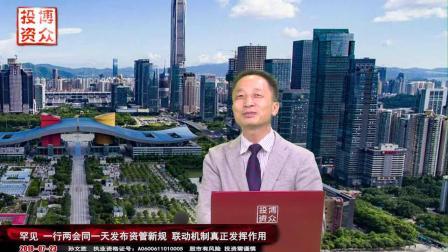 2018-07-23 独孤视界-孙文胜 实体经济迎来政策红利期