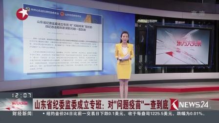 山东省纪委监委成立专班 对 问题疫苗 一查到底 东方大头条 180725