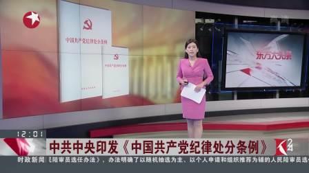 中共中央印发《中国共产党纪律处分条例》 东方大头条 180827