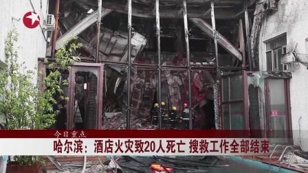 东方大头条 2018 哈尔滨 酒店火灾致20人死亡 搜救工作全部结束