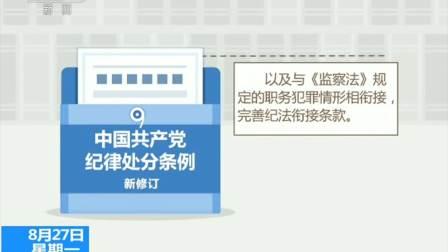 《中国共产党纪律处分条例》再次修订 维护党章权威性 严肃性 180827