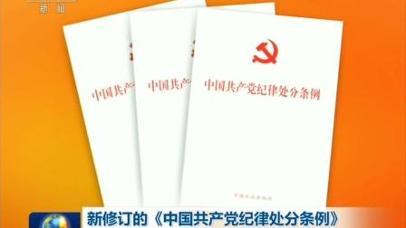 新修订的《中国共产党纪律处分条例》彰显政治性 时代性 针对性 180827