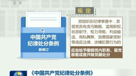 《中国共产党纪律处分条例》贯通执纪执法让全面从严治党更有效 180829