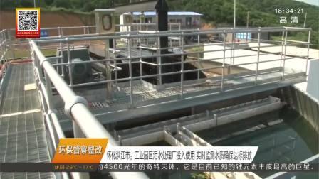 湖南怀化 洪江市工业园区污水处理厂投入使用 辰溪县整改垃圾渗滤液处理工程