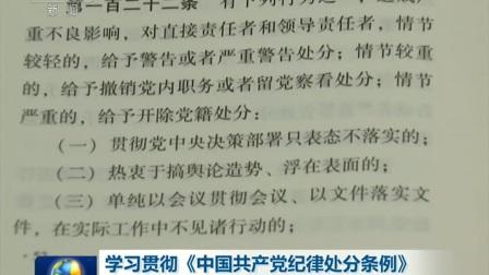 学习贯彻《中国共产党纪律处分条例》 让铁的纪律成为党员干部自觉遵循 180830