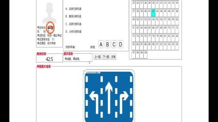 上海市驾驶人科目一考试操作示范