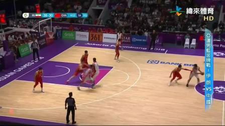 2018亚运男籃决赛 伊朗vs中国(纬来体育)
