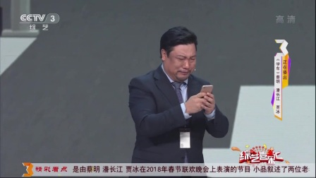 蔡明、潘长江、贾冰 《学车》 综艺喜乐汇 1809