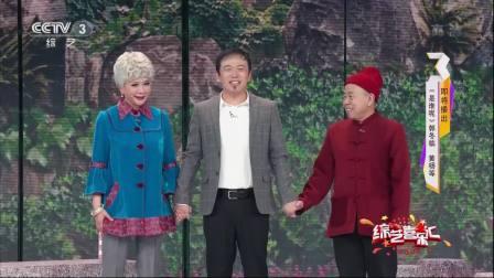 蔡明 潘长江 潘斌龙 小品《老伴》 综艺喜乐汇
