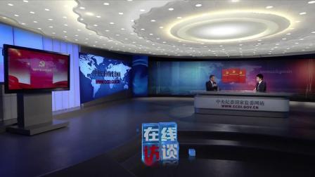 中央纪委国家监委法规室主任权威读新版《中国共产党纪律处分条例》