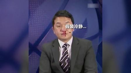 根本没在慌的 韩国主播直播鼻血狂流神情淡定!