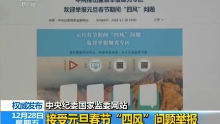 权威发布 中央纪委国家监委网站 接受元旦春节 四风 问题举报