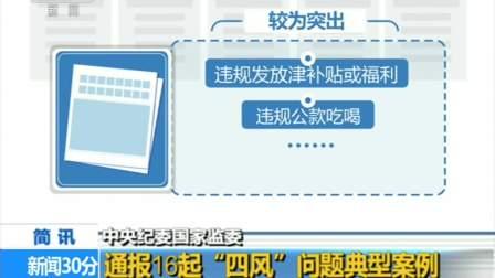 中央纪委国家监委 通报16起 四风 问题典型案例