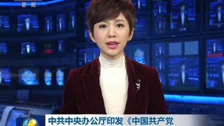 中共中央办公厅印发《中国共产党纪律检查机关监督执纪工作规则》