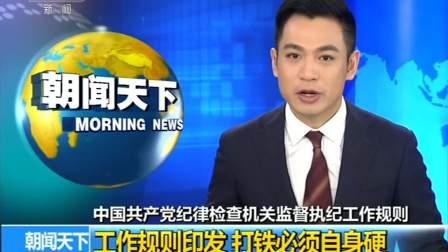 中国共产党纪律检查机关监督执纪工作规则 工作规则印发 打铁必须自身硬