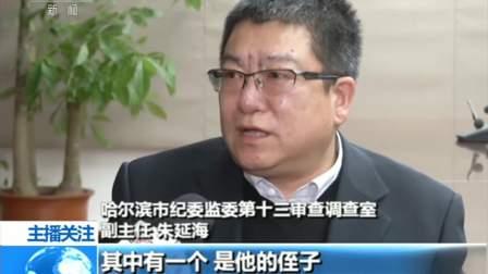 黑龙江五常 纪委监委深挖幕后保护伞