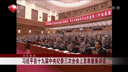 习近平在十九届中央纪委三次全会上发表重要讲话 午间30分 20190112