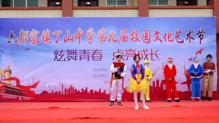 2019-01-07丁山中学第九届校园文化艺术节