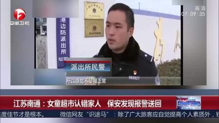 江苏南通 女童超市认错家人 保安发现报警送回