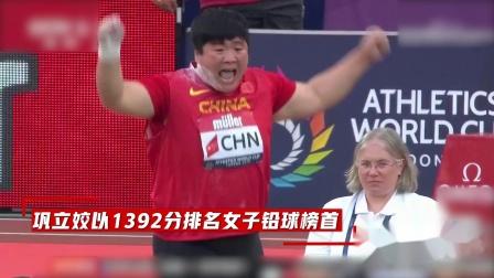 国际田联排名中国三女将榜首 苏炳添百米世界第